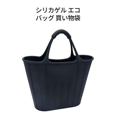 エコバッグ シリカゲル  買い物袋 手提げ袋 シリコン 収納 環境にやさしい ハンドバッグ トートバッグ お弁当カバン 無地 女性用 レディース 防水 リサイクル