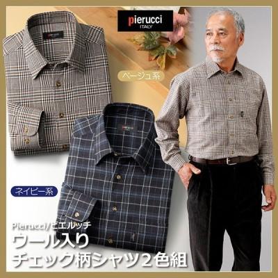 【メーカー直送・大感謝価格 】Pierucci ピエルッチ ウール入りチェック柄シャツ2色組 GV-016