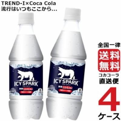 アイシー・スパーク フロム カナダドライ 430ml PET 炭酸水 ペットボトル 4ケース × 24本 合計 96本 送料無料 コカコーラ 社直送 最安挑