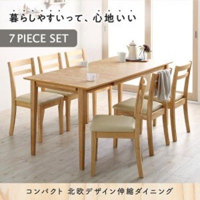 ダイニングテーブルセット 6人用 収納 コンパクト 伸縮式 北欧デザイン ダイニング 7点セット テーブル+チェア6脚 ワゴンなし W120-1