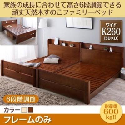 ベッドフレーム すのこベッド 家族の成長に合わせて高さ調節できる頑丈すのこファミリーベッド ベッドフレームのみ ワイドK260 SD+D
