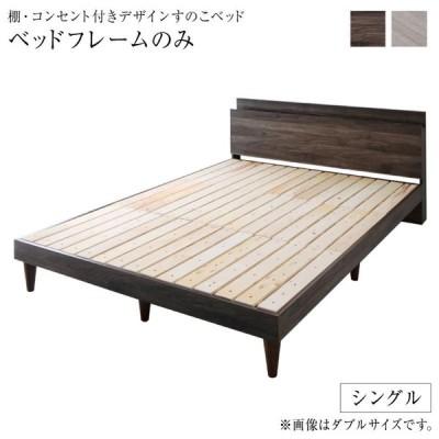 棚付き すのこベッド 〔グレイスター〕 〔ベッドフレームのみ・マットレスなし〕 シングル 〔フレーム色〕ライトグレー