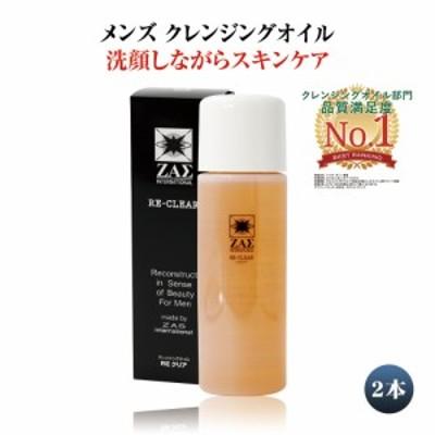 クレンジングオイル『REクリア 2本セット』洗顔しながらスキンケア 頑固な皮脂やメイク汚れも毛穴からスッキリ アスタキサン配合メンズコ