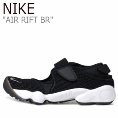 ナイキ サンダル NIKE レディース AIR RIFT BR エア リフト ブリーズ BLACK ブラック WHITE ホワイト 848386-001 シューズ