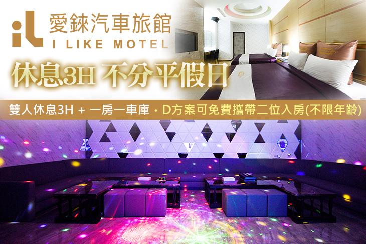 【桃園】桃園-愛錸休閒精品旅館 #GOMAJI吃喝玩樂券#電子票券#摩鐵休憩