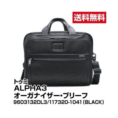 ブランド ブリーフケース TUMI 9603132DL3 ALPHA3 オーガナイザー ブリーフ BLACK 117320-1041_4582357839640_21