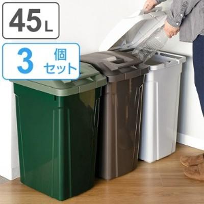 ゴミ箱 45L 同色 3個セット 分別 ふた付き ハンドル ロック 屋内 屋外 ( キッチン 45リットル フタ付き 袋 見えない 縦型 大容量 ダスト