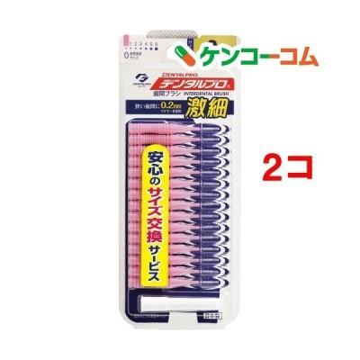 デンタルプロ 激細歯間ブラシ サイズ0 ( 15本入*2コセット )/ デンタルプロ