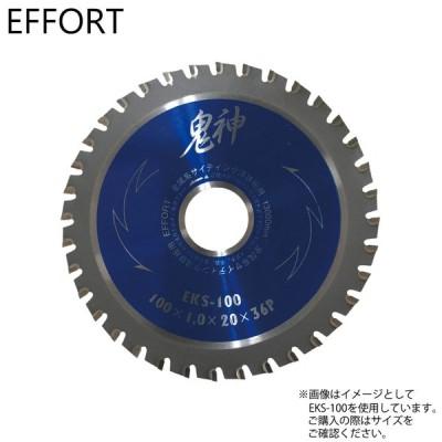EFFORT エホート 鬼神チップソー 金属系サイディング用 100×1.0×20×36P EKS-100