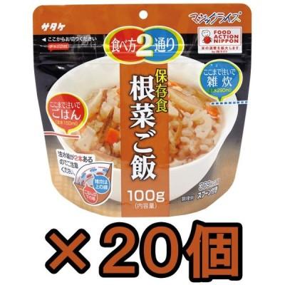 【セット】直近製造!備蓄用最大5年保存食アルファ米 サタケ マジックライス 根菜ご飯 100g×20個セット 1FMR31034ZE-20(sa0a121)
