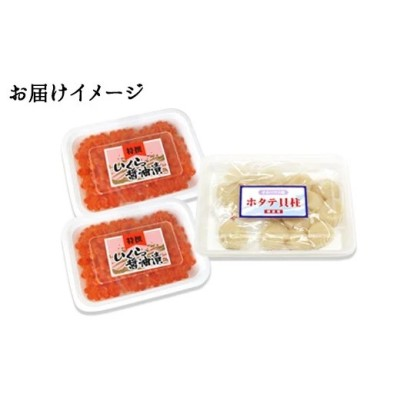 469. いくら醤油 80g×2個 帆立 300g 北海道 イクラ ほたて 海鮮丼