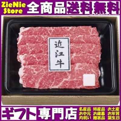 近江牛 すき焼き 肉 2478-80c  ギフト プレゼント お中元 御中元 お歳暮 御歳暮