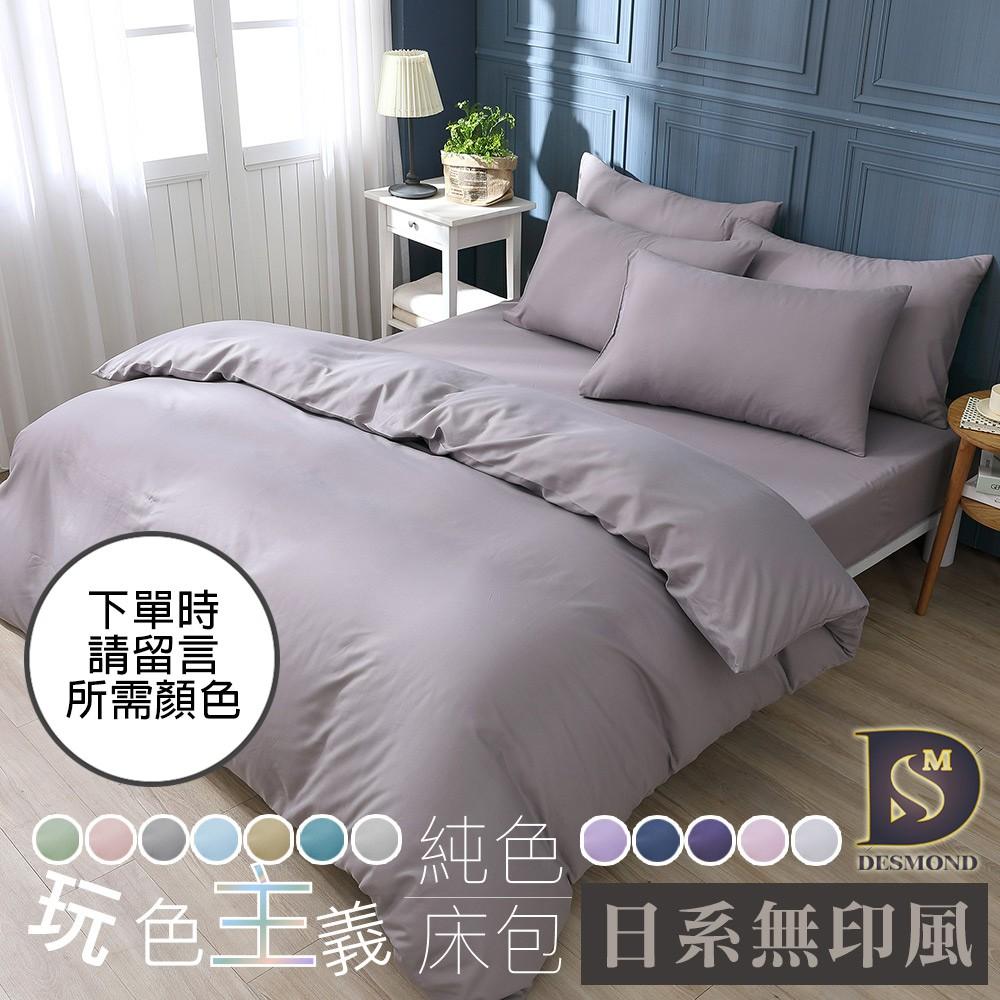 【岱思夢】台灣製造 經典素色床包 高35cm 被套 涼被 鋪棉兩用被 單人 雙人 加大 特大 純色 日式無印風 柔絲棉