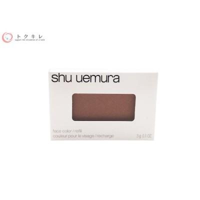 シュウウエムラ フェイス カラー ES ミディアム ブロンズ 867 レフィル 3g Shu Uemura Face Color