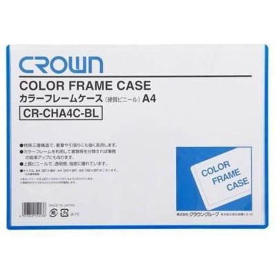 クラウン:カラーフレームケース 硬質塩ビ0.4mm厚 A4判 青 CR-CHA4C-BL 06833
