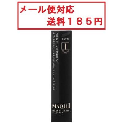 資生堂 マキアージュ ビューティーシルエットマスカラ BK999 メール便対応 送料185円