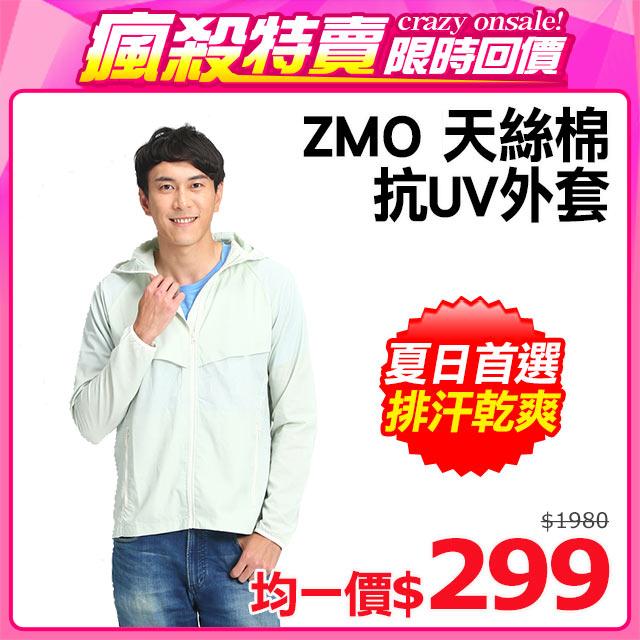 ZMO男天絲棉抗UV外套JG313-石灰色