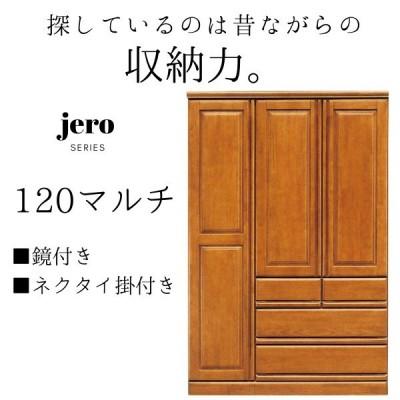 ジェロ 120マルチ 鏡付 ネクタイ掛付 大容量 収納 洋服タンス 国産 完成品 送料無料