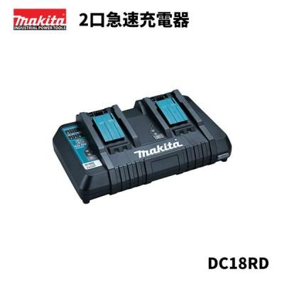 マキタ 純正 2口急速充電器 DC18RD