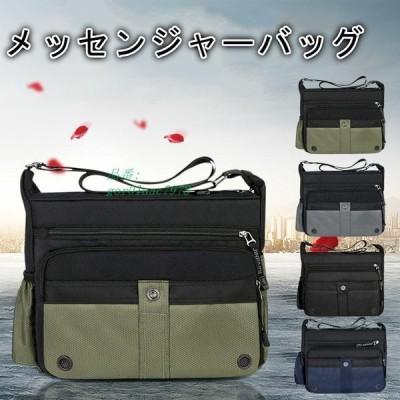 ショルダーバッグ 防水 大容量 鞄 カジュアル 斜めがけ アウトドア 耐摩耗性 メンズ おしゃれ バッグ メッセンジャーバッグ