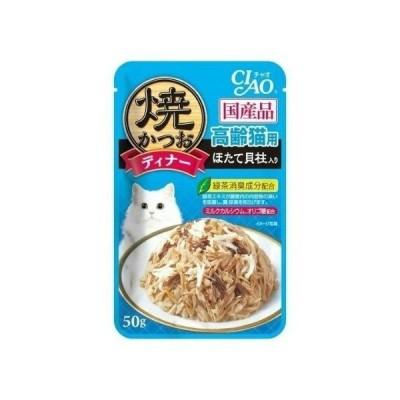 【あわせ買い2999円以上で送料無料】いなば チャオ CIAO 焼かつお ディナー 高齢猫用 ほたて貝柱入り 50g