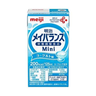 明治 メイバランスMini ヨーグルト味 125ml 紙パック 1ケース(24本) (お取寄せ品)