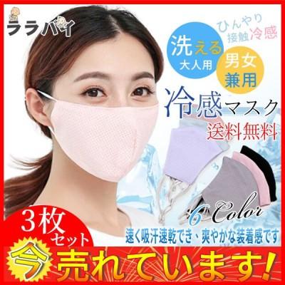 3点以上で送料無料 冷感マスク 夏マスク  接触冷感 男女兼用 布マスク ひんやり 洗える 速乾 UV 飛沫防止 花粉対策 立体 防塵 送料無料