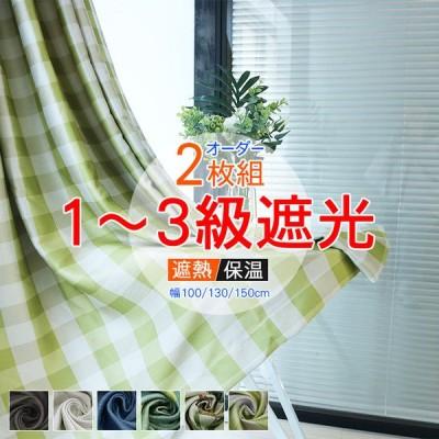 カーテン 遮光 北欧 ドレープカーテンのみ 2枚組 遮光1級 おしゃれ 安い 断熱 遮光 花柄 リビング 可愛い 保温 1級遮光 選べるサイズ シンプル チェック柄