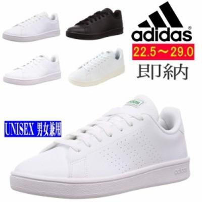 即納 通学 白靴 アディダス adidas メンズ レディース 男女兼用 スニーカー ADVANCOURT BASE EE7690 EE7691 EE7692 EE7693 EE7695 EG377