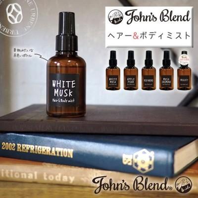 ジョンズブレンド ヘアー&ボディミスト 香水 ホワイトムスク John's Blend Hair & Body Mist ボディフレグランス パフューム 芳香剤 アロマスプレー
