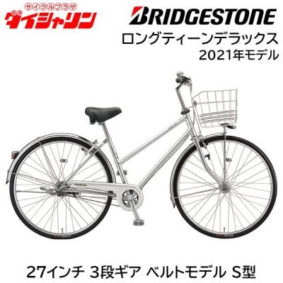 自転車 ママチャリ ブリヂストン 27インチ シティサイクル 3段変速ギア L73SB1 ロングティーン デラックス M.XRシルバー 1D10EA0 2021年 ブリジストン