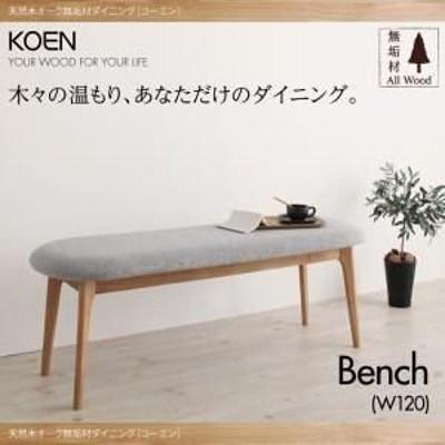 ダイニング テーブル&ベンチ・チェア  天然木オーク無垢材ダイニング ベンチ 2P