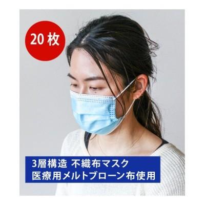 マスク 不織布 20枚 使い捨てマスク 3層構造 予防 普通サイズ 大人用 男女兼用