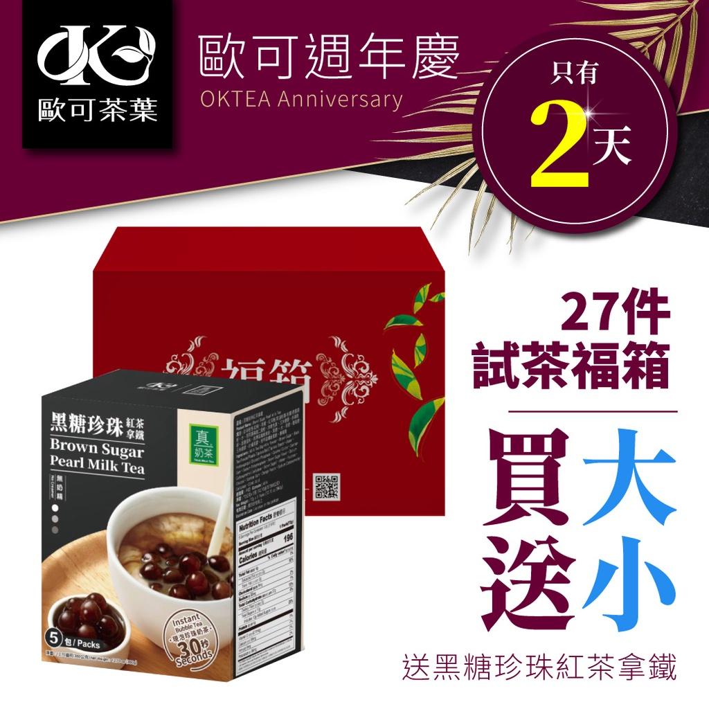 歐可茶葉 F01史上最強 一次體驗27件試茶福箱