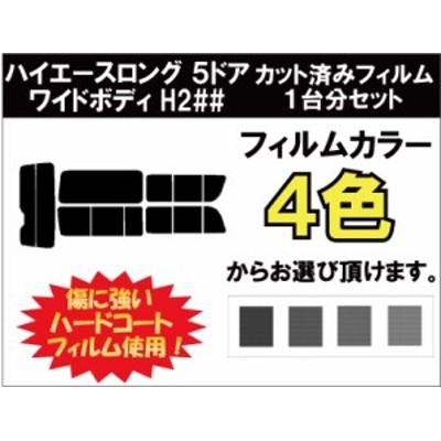トヨタ ハイエースロング 5ドア ワイドボディ カット済みカーフィルム H2## (200系 1型~3型) スモークフィルム