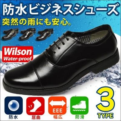 ビジネスシューズ 防水 メンズ フォーマル 防滑 革靴 紐 靴 メンズシューズ プレーントゥ Uチップ ストレートチップ ローファー レースアップ 3E 幅広 在庫処分