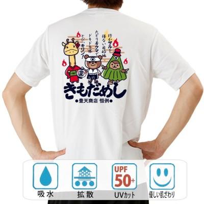 おもしろtシャツ ドライ 和柄 開運 元祖豊天商店 きもだめし 半袖