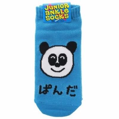 ぱんださん 子供用 靴下 ジュニア アンクル ソックス 18~22cm かわいい グッズ メール便可