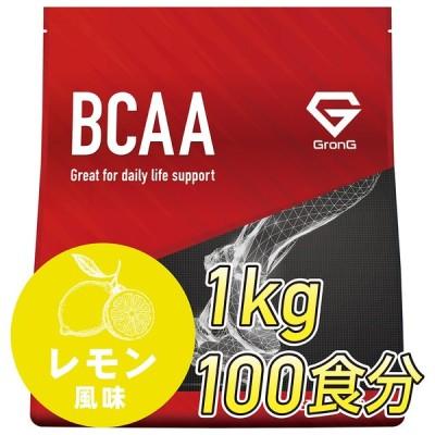 グロング BCAA 必須アミノ酸 風味付き 1kg 国内製造 分岐鎖アミノ酸 バリン ロイシン イソロイシン GronG