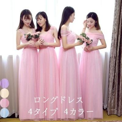 ロングドレス パーティードレス 花嫁 ドレス ワンピース 結婚式 フォーマル 演奏会 披露宴ドレスda147d3d3c3