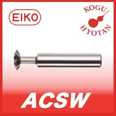 【定形外可】 栄工舎 ACSW 10xW120° 柄付Wアンギュラーカッター SKH51