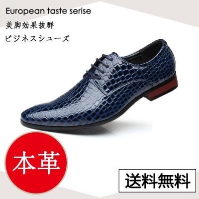 WZ メンズ 革靴 ビジネス   高級感溢れる  紳士用  走れる 履き心地の良さ プレゼント 結婚式 通気 シューズ