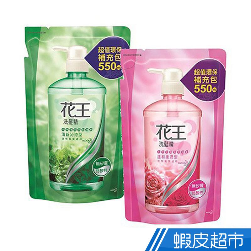 花王 洗髮精補充包550ml (清新沁涼型/溫和柔潤型)  現貨 蝦皮直送