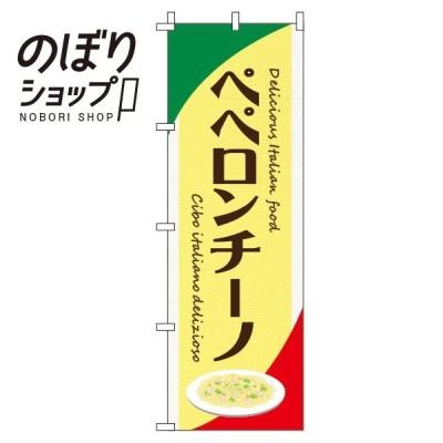 のぼり旗 ペペロンチーノ 黄色 0220117IN