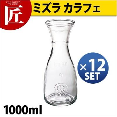 ミズラ カラフェ 1000ml(12ヶ入)
