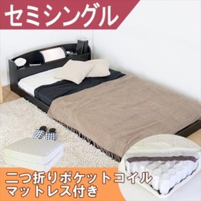 枕元照明付きフロアベッドブラックセミシングル二つ折りポケットコイルスプリングマットレス付き ブラック セミシングル