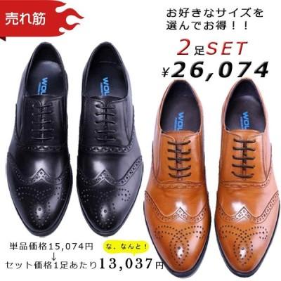 ビジネスシューズ セット価格 1足13000円 メンズ 本革 お得 紳士靴 レースアップ 紐靴 EEE 革靴 ウィングチップ メダリオン 036-715