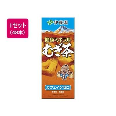 健康ミネラルむぎ茶 250ml 48本 伊藤園