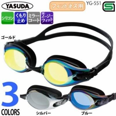 YASUDA(ヤスダ) NEO ブルーミラー YG-551
