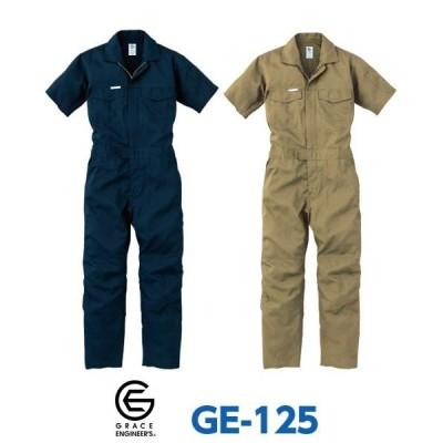 【グレースエンジニアーズ】GE-125半袖つなぎ[春夏 夏用]作業服 仕事着 メンズ GRACE ENGINEERS